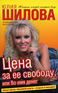 Шилова Юлия - Цена за ее свободу, или Во имя денег