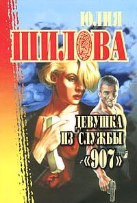 Шилова Юлия - Девушка из службы «907»