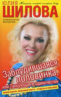 Шилова Юлия - Заблудившаяся половинка, или Танцующая в одиночестве