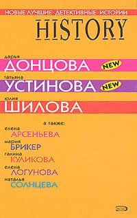 Шилова Юлия - Заложница страха, или история моего одиночества