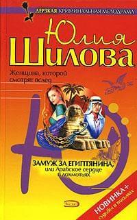 Шилова Юлия - Замуж за египтянина, или Арабское сердце в лохмотьях