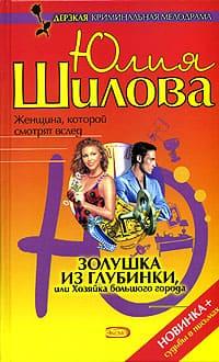 Шилова Юлия - Золушка из глубинки, или Хозяйка большого города