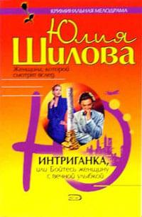 Шилова Юлия - Интриганка, или Бойтесь женщину с вечной улыбкой
