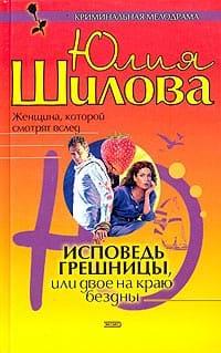 Шилова Юлия - Исповедь грешницы, или Двое на краю бездны