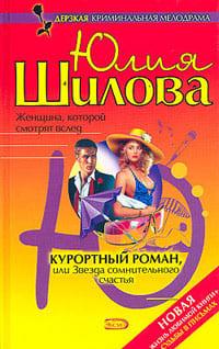 Шилова Юлия - Курортный роман, или Звезда сомнительного счастья