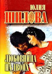 Шилова Юлия - Любовница на двоих