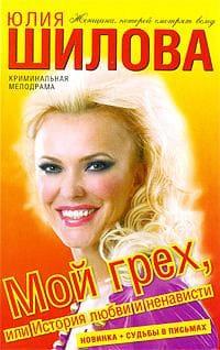 Шилова Юлия - Мой грех, или История любви и ненависти
