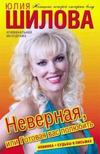 Шилова Юлия - Неверная, или Готовая вас полюбить