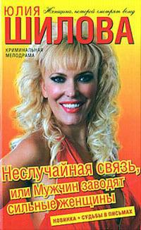 Шилова Юлия - Неслучайная связь, или Мужчин заводят сильные женщины