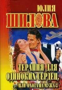 Шилова Юлия - Охота на мужа-3, или Терапия для одиноких сердец