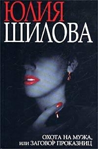 Шилова Юлия - Охота на мужа, или Заговор проказниц