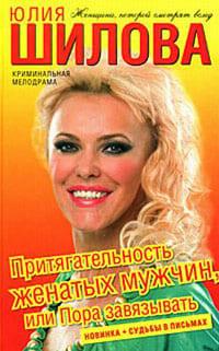 Шилова Юлия - Притягательность женатых мужчин, или Пора завязывать