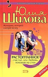 Шилова Юлия - Растоптанное счастье, или Любовь, похожая на стон