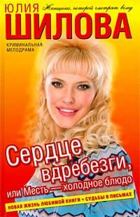 Шилова Юлия - Сердце вдребезги, или Месть – холодное блюдо