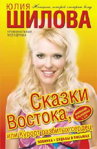 Шилова Юлия - Сказки Востока, или Курорт разбитых сердец