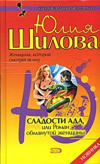 Шилова Юлия - Сладости ада, или Роман обманутой женщины