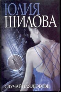 Шилова Юлия - Случайная любовь