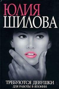 Шилова Юлия - Требуются девушки для работы в Японию