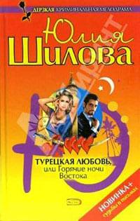 Шилова Юлия - Турецкая любовь, или Горячие ночи Востока