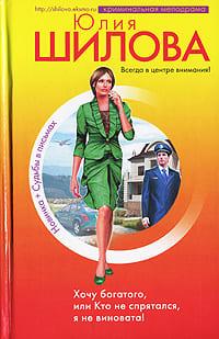 Шилова Юлия - Хочу богатого, или Кто не спрятался я не виновата!