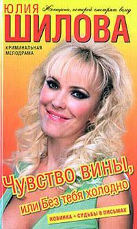 Шилова Юлия - Чувство вины, или Без тебя холодно