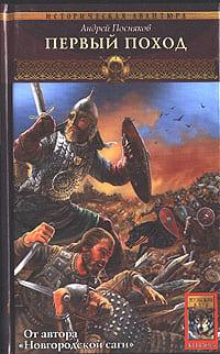 Посняков Андрей - Первый поход