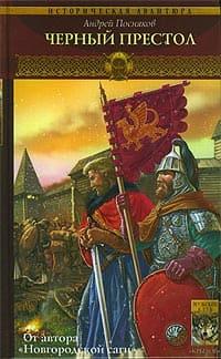 Посняков Андрей - Черный престол