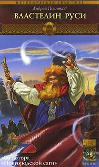 Посняков Андрей - Властелин Руси