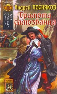 Посняков Андрей - Грамота самозванца