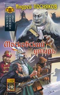 Посняков Андрей - Московский упырь