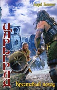 Посняков Андрей - Крестовый поход