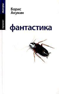 Акунин Борис - Фантастика