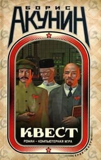 Акунин Борис - Квест