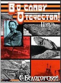 Белогорский Евгений - Во славу Отечества! Часть 2