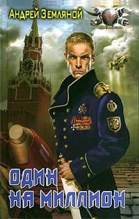 Земляной Андрей - Один на миллион