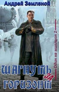Земляной Андрей - Шагнуть за горизонт