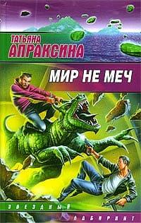 Апраксина Татьяна - Мир не меч