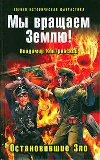 Контровский Владимир - Мы вращаем Землю! Остановившие Зло