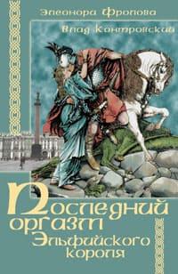 Контровский Владимир - Последний оргазм эльфийского короля