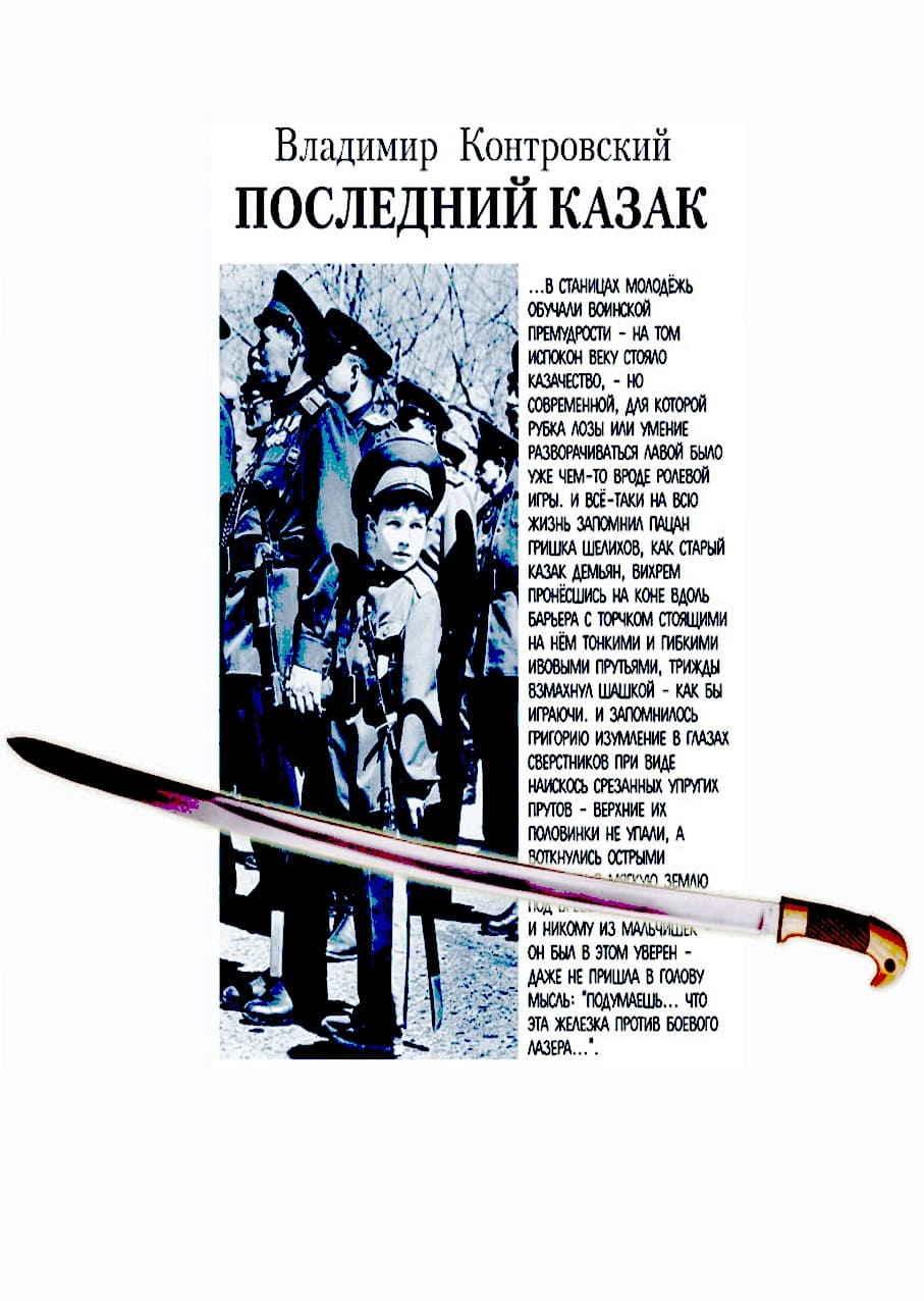 Контровский Владимир - Последний казак