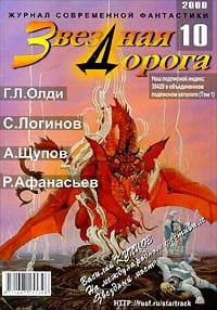 Афанасьев Роман - Огненный дождь