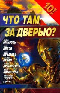 Афанасьев Роман - Эксперимент