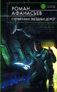 Афанасьев Роман - Стервятники звездных дорог