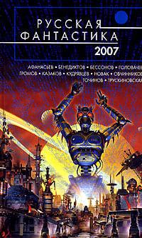 Афанасьев Роман - Между землей и небом