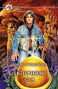 Афанасьев Роман - Источник Зла