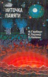 Херберт Фрэнк - Небесные творцы