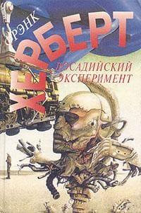 Херберт Фрэнк - Досадийский эксперимент