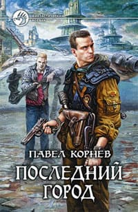 Корнев Павел - Последний город
