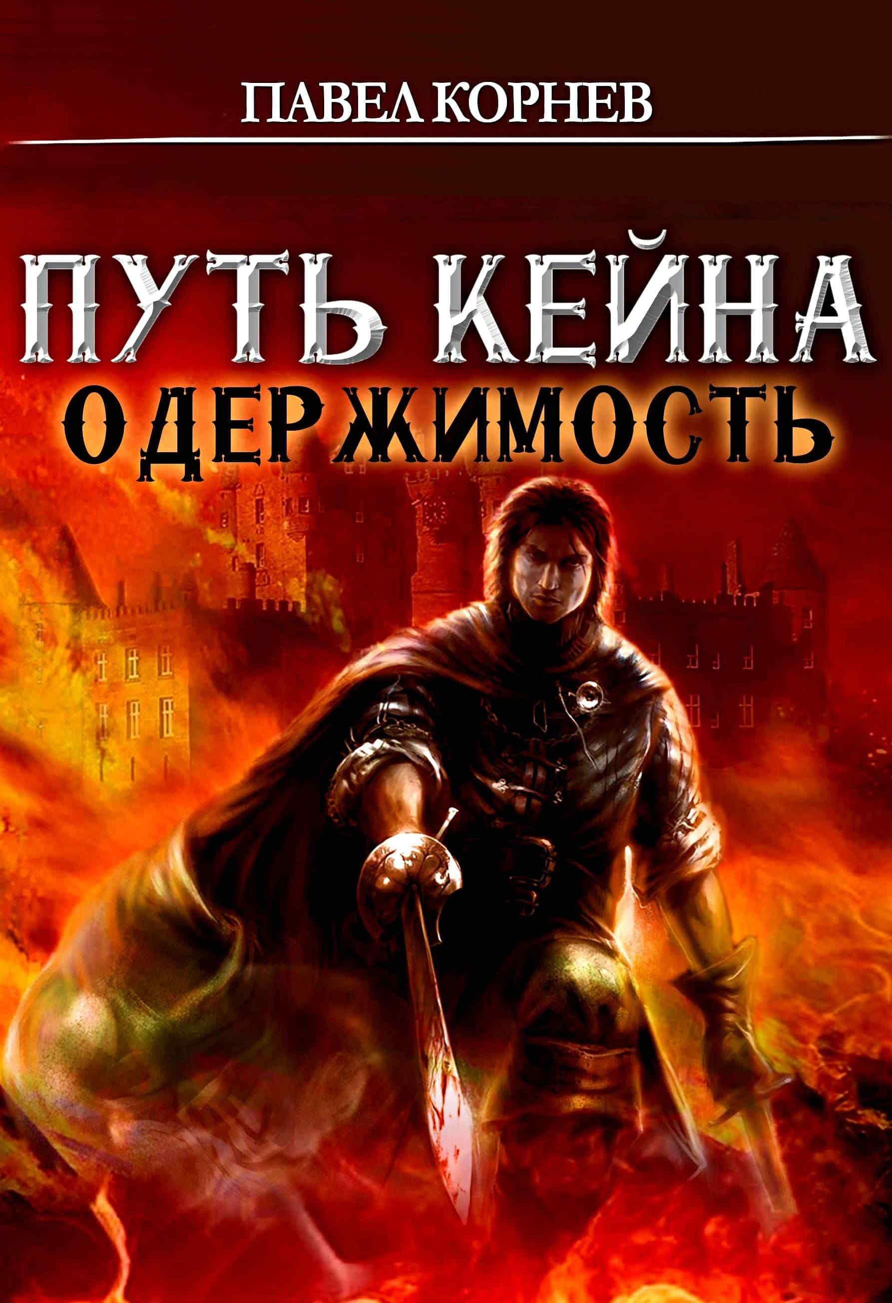 Корнев Павел - Путь Кейна. Одержимость