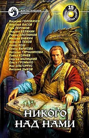 Корнев Павел - Убить дракона